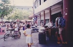Hubei Province, summer of 1995