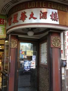 Montreal Chinatown round door