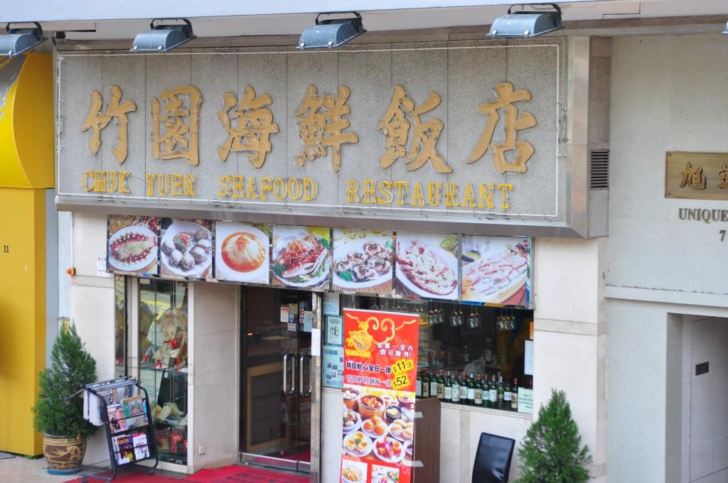 Chuk Yuen Seafood Restaurant