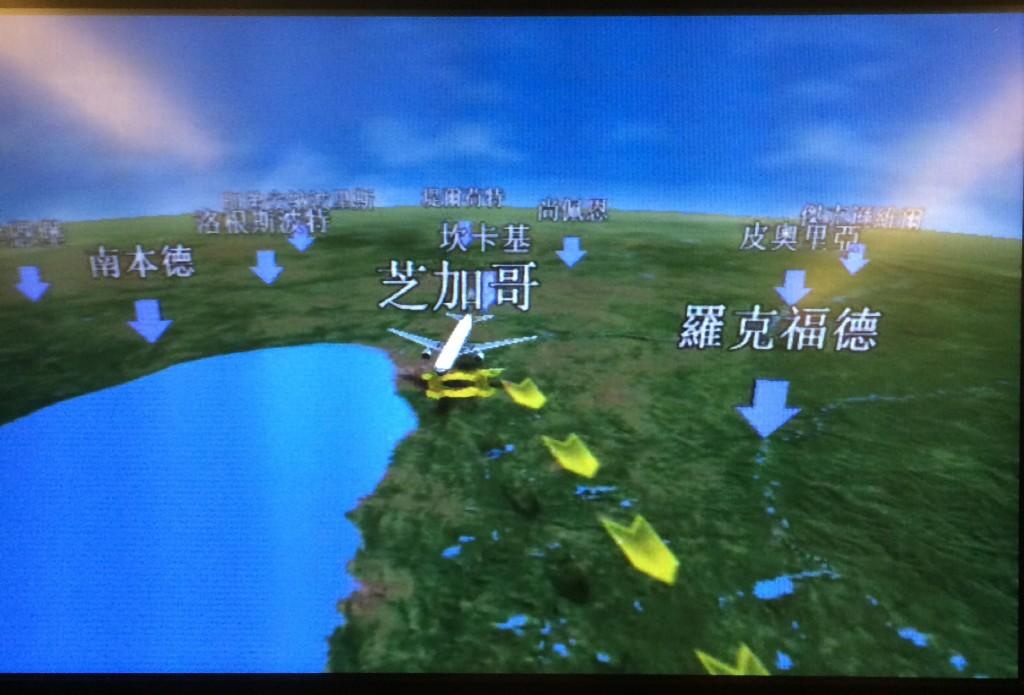 flight screen