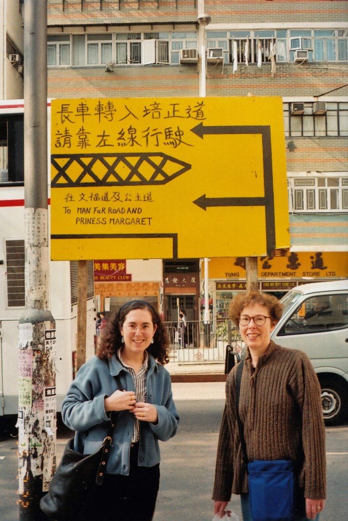 With mom in Kowloon