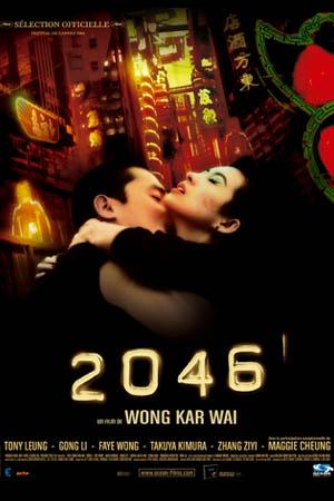 2046_movie