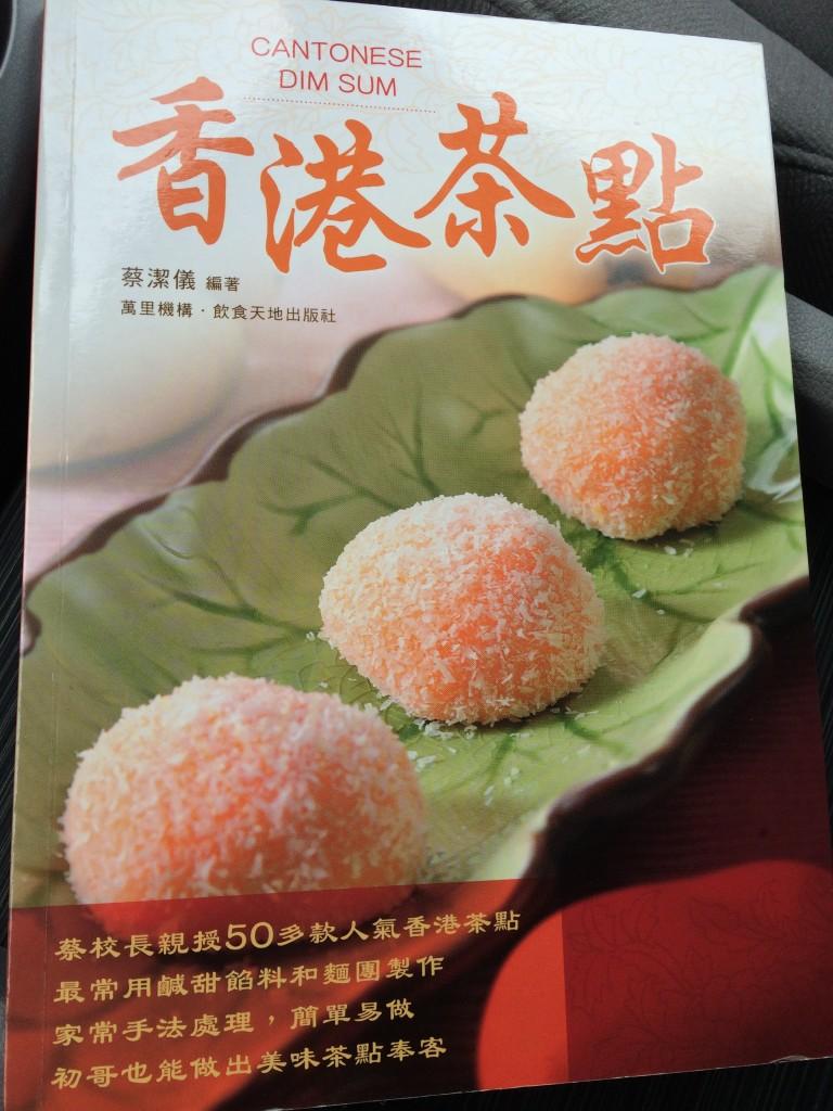 dim sum cookbook