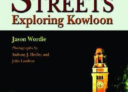 Book of the week–Streets: Exploring Kowloon