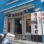 A walk through old Wanchai