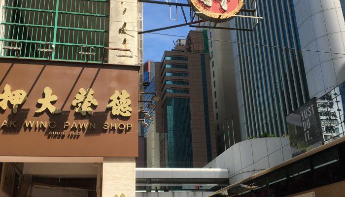 Hong Kong pawn shop signs